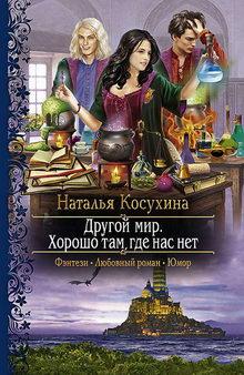 наталья косухина все книги по сериям список