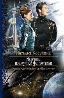 роман Мужчина из научной фантастики