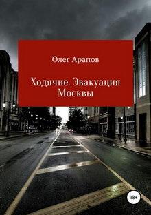 книга Ходячие. Эвакуация Москвы