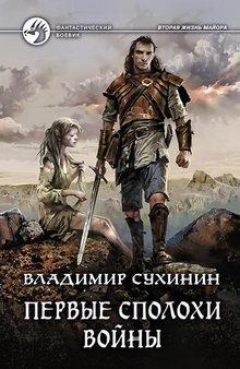 книга Первые сполохи войны