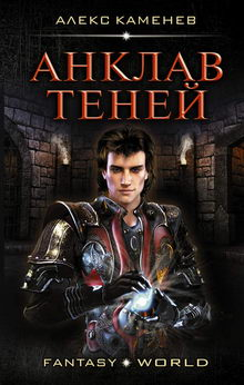 книга Анклав теней