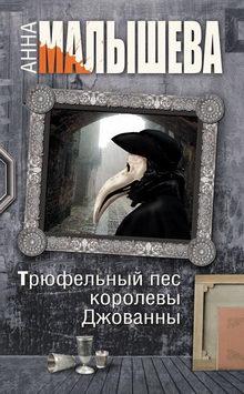 книга Трюфельный пес королевы Джованны