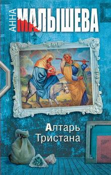 книга Алтарь Тристана