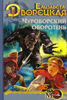 елизавета дворецкая книги по сериям