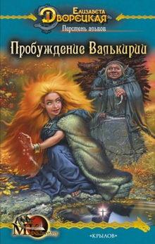 дворецкая Перстень альвов. Книга 2: Пробуждение валькирии