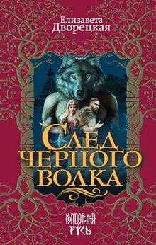 роман След черного волка