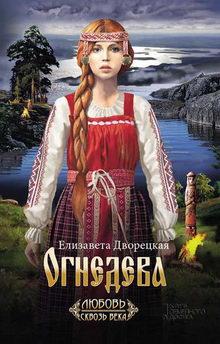 роман Огнедева