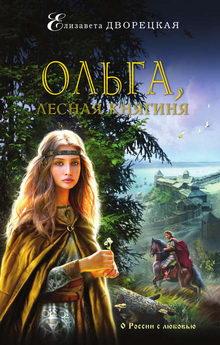 дворецкая Ольга, лесная княгиня