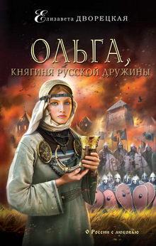книга Ольга, княгиня русской дружины