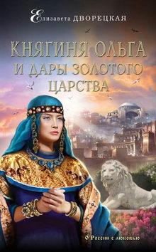 книга Княгиня Ольга и дары Золотого царства