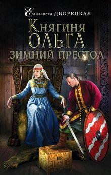 роман Княгиня Ольга. Зимний престол