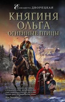 роман Княгиня Ольга. Огненные птицы