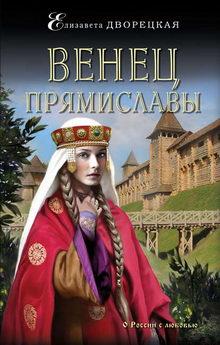 книга Венец Прямиславы