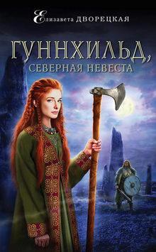 книга Гуннхильд, северная невеста