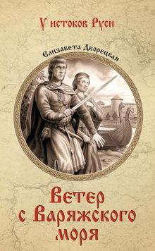 роман Ветер с Варяжского моря