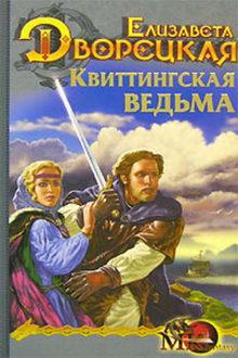 книга Стоячие камни. Книга 1: Квиттинская ведьма