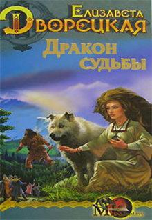 книга Стоячие камни. Книга 2: Дракон судьбы