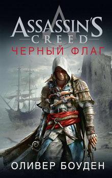 книга Assassin's Creed. Черный флаг