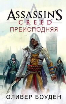 роман Assassin's Creed. Преисподняя