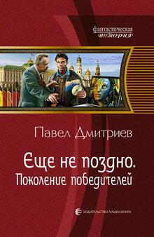 павел дмитриев все книги