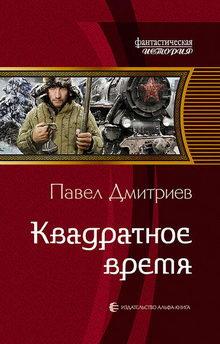 книга Квадратное время