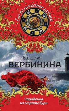 книга Чародейка из страны бурь