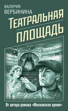 книга Театральная площадь