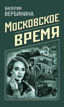 книга Московское время