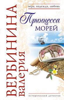 роман Принцесса морей