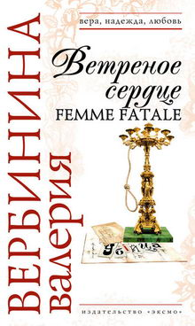 книга Ветреное сердце Femme Fatale
