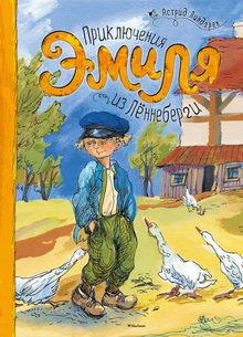 линдгрен Приключения Эмиля из Леннеберги