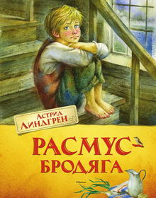 книга Расмус-бродяга