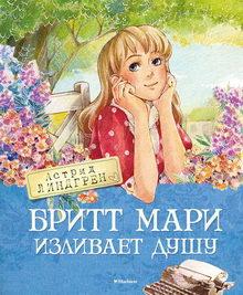 книга Бритт Мари изливает душу