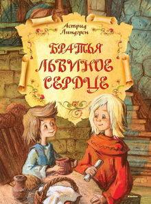 книга Братья Львиное Сердце