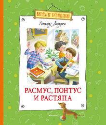 роман Расмус, Понтус и Растяпа