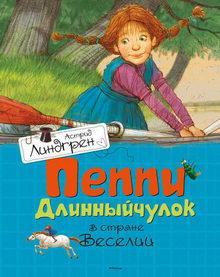 книга Пеппи Длинныйчулок в стране Веселии