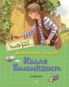 книга Знаменитый сыщик Калле Блюмквист играет