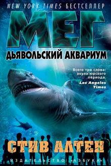 Стив Алтен. Мег. Дьявольский аквариум