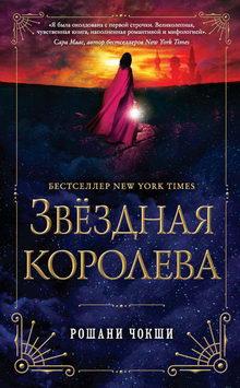 книга Звездная королева