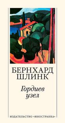 книга Гордиев узел