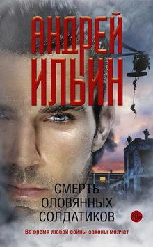 роман Смерть оловянных солдатиков