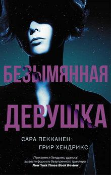 детектив Безымянная девушка