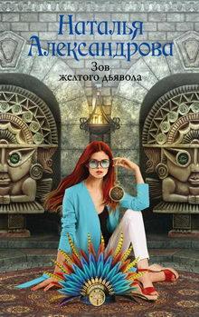 Наталья Александрова. Зов желтого дьявола