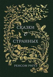 книга Сказки о странных