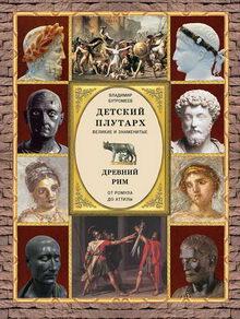Великие и знаменитые. Древний Рим. От Ромула до Аттилы