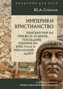 книга Империя и христианство