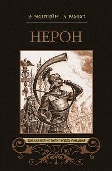 книга Нерон