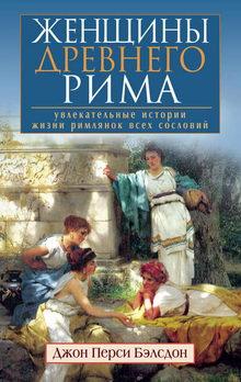 енщины Древнего Рима. Увлекательные истории жизни римлянок всех сословий