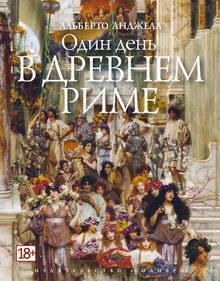 история древнего рима книги