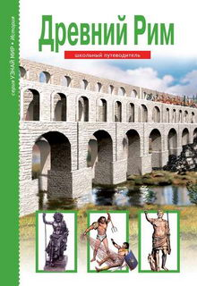 книга Древний Рим
